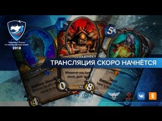 Чемпионат России по компьютерному спорту   Hearthstone #1   Онлайн-отборочные