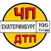 На дорогах Екатеринбурга