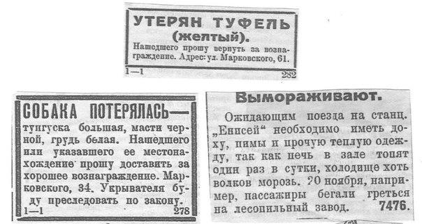 Забавные объявления из газет Красноярска    Объявления 30-х годов.