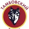 tamboff-wolf