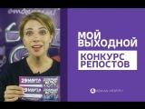 МОЙ ВЫХОДНОЙ - КОНКУРС РЕПОСТОВ