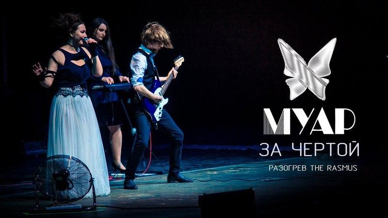 МУАР - За чертой (live БКЗ Красноярск)