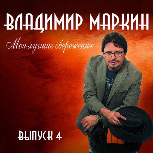 Владимир Маркин альбом Мои лучшие сбережения, Выпуск 4