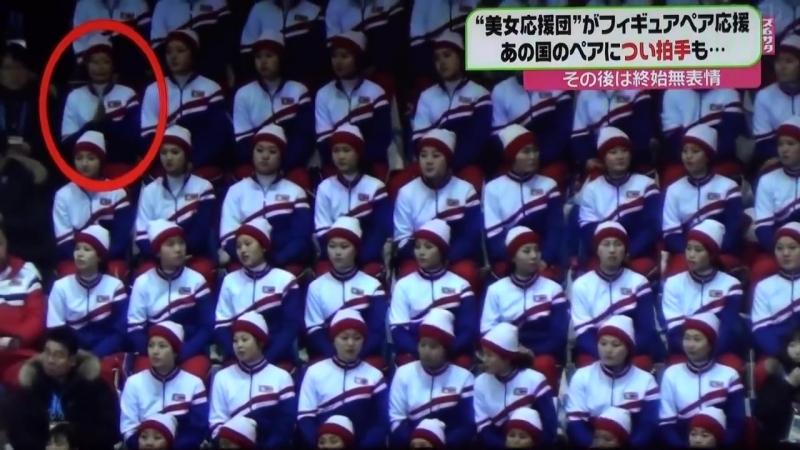 Девушка из Северной Кореи забылась и поаплодировала американцам
