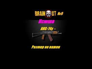 Brain Out №9/ AKC-74У / Ксюша /