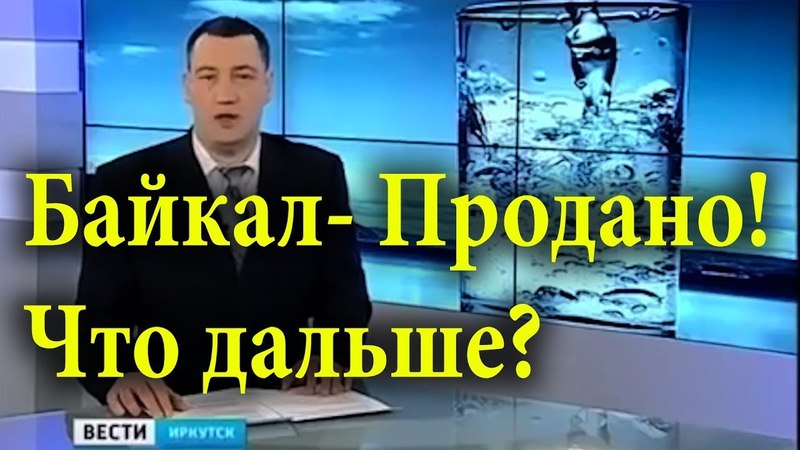 Путин продаёт Байкал и Сибирь Китаю.