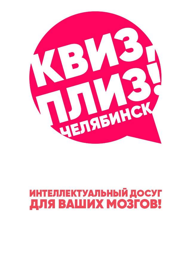 Афиша Квиз, плиз! в Челябинске