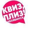 Квиз, плиз! в Челябинске