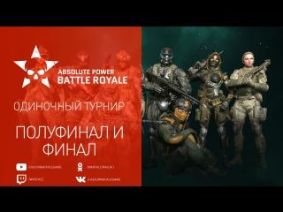 Warface AP: Battle Royale, Финальные матчи в режиме