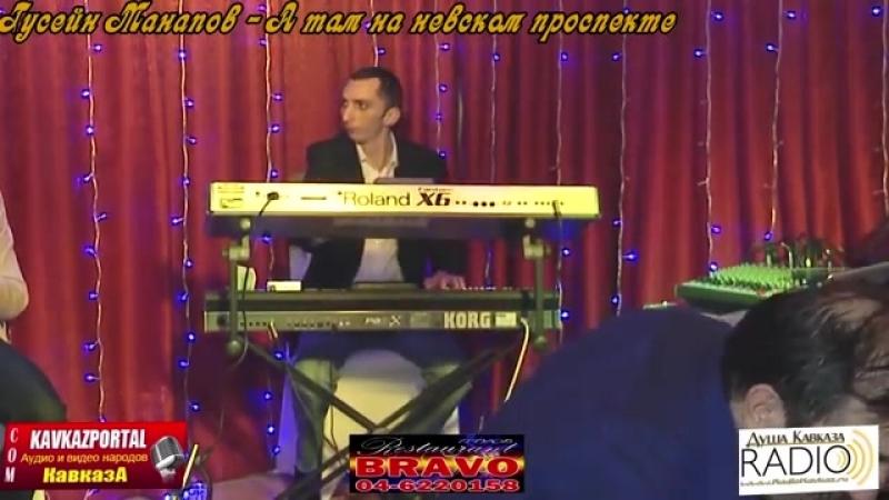 Гусейн Манапов - А там на невском проспекте - 2014_www.KavkazPortal.com.mp4