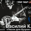 ВАСИЛИЙ К. | 31 МАРТА | клуб «ХАРДИ ГАРДИ»