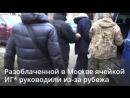 Сотрудники ФСБ показали найденные у задержанных сторонников ИГ* детали бомбы