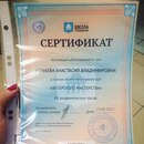 Анастасия Нечаева фото #30