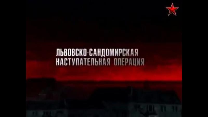 13. «Освобождение. Львовско-Сандомирская операция.»