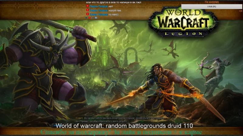 World of warcraft random battlegrounds druid