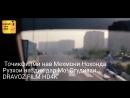 Точикфилм нав Ба наздики Дар Мo! DARVOZ FILM HD4K