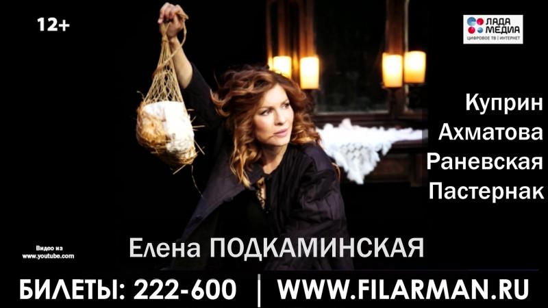 Елена Подкаминская — 21.01.2018