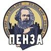 ЭТО ПЕНЗА, КАРЛ! Новости Пензенской области