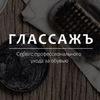 Глассажъ - сервис по уходу за обувью Красноярск