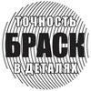 "ООО ""ПК""БРАСК"""