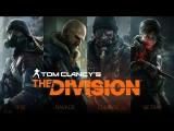 Tom Clancys The Division - ищем приключения.