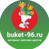 Букет-96.ру Доставка цветов Екатеринбург