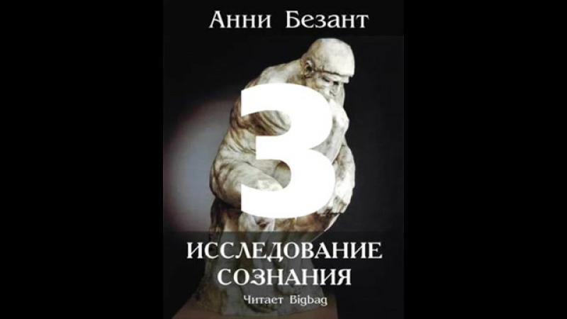 Безант Анни - Исследование сознания (2016) Часть 3. Аудиокнига