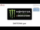 Monster Energy Nascar Cup Series, Этап 01 - Daytona 500, 18.02.2018 [545TV, A21 Network]