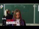 ШКОЛА. Новенька у школі – дивіться серіал ШКОЛА з 15 січня на 11