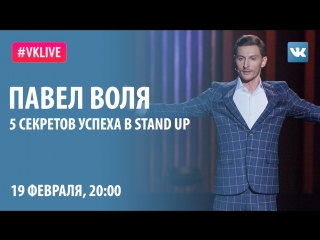 #VKlive: Павел Воля. 5 секретов успеха в Stand Up