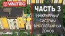 Инженерные системы многоэтажных жилых домов часть 3