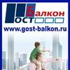ГОСТ Балкон
