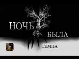 Ночь была темна / Тьма была ночью / Dark Was the Night (2014) Трейлер (Русская озвучка)