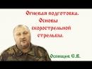 Оспищев С.В. - Огневая подготовка . Основы скорострельной стрельбы.