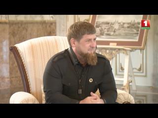 Рамзан Кадыров о Лукашенко: