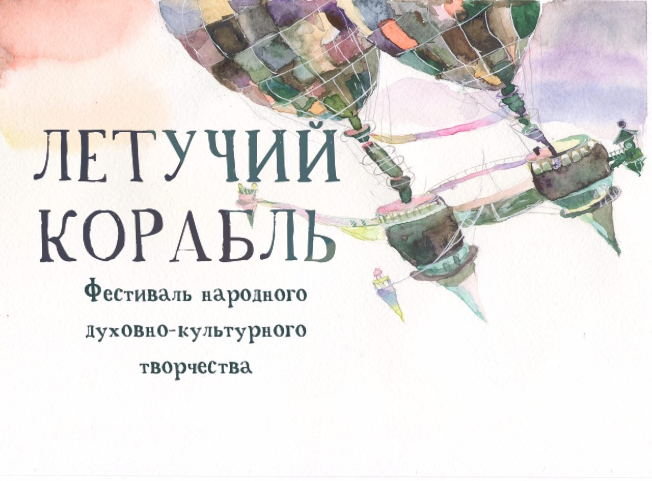 Афиша Ульяновск ЛЕТУЧИЙ КОРАБЛЬ фестиваль l Ульяновск 8.09.2019