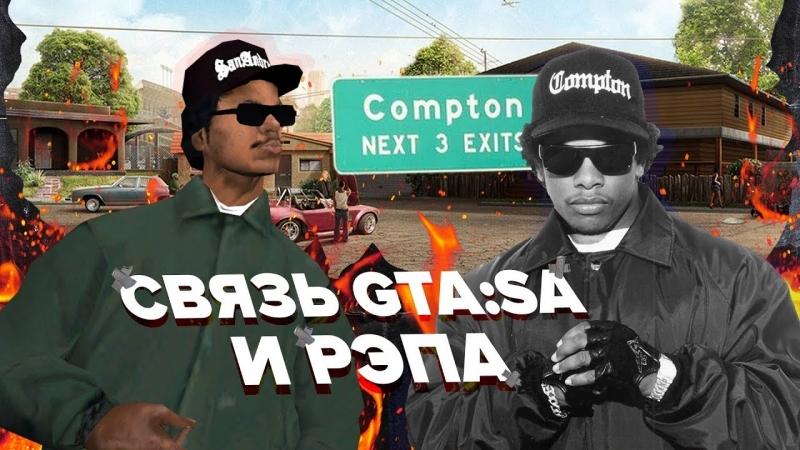 Tema Flex КАК СВЯЗАНЫ GTA San Andreas и РЭП Райдер OG LOC Madd Dogg ОЗВУЧКА ОБРАЗЫ БАНДЫ