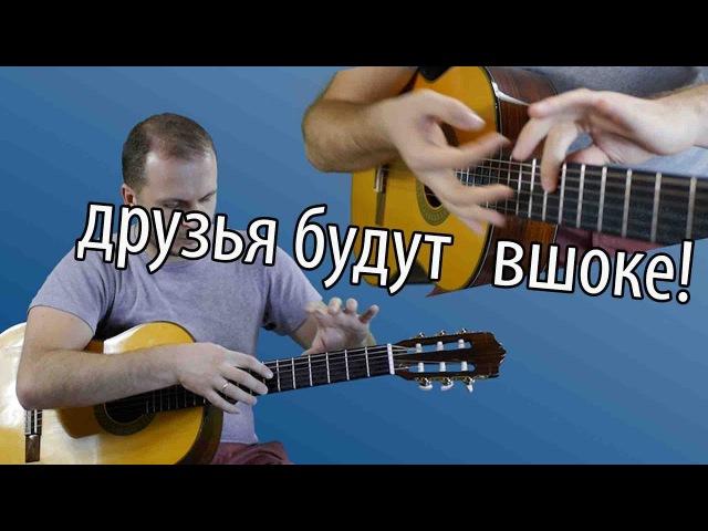 Необычная техника фингерстайл на гитаре! табы