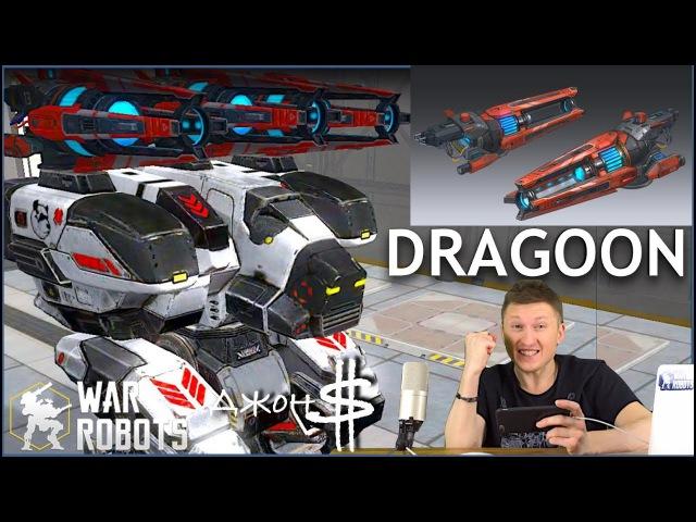 War Robots - Оружие Dragoon на Fury Будет TOP