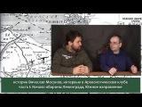 Оборона Ленинграда Юго-западное направление. Интервью с Вячеславом Мосуновым