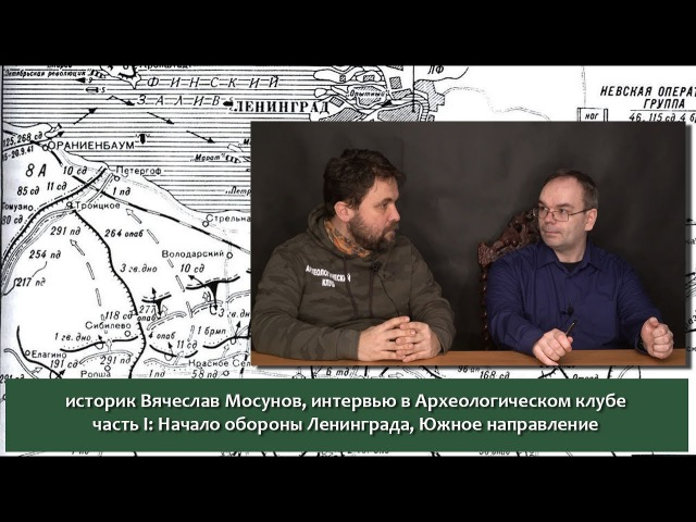 Оборона Ленинграда: Юго-западное направление. Интервью с Вячеславом Мосуновым
