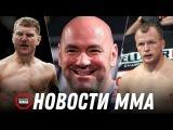 Миочич про бой с Броком Леснаром, Шлеменко про своё будущее в Bellator, НОВОСТИ ММА