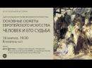 Основные сюжеты европейского искусства. Человек и его судьба