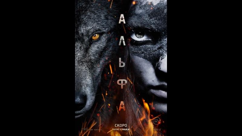 Альфа (2018) — трейлеры, даты премьер — КиноПоиск » Freewka.com - Смотреть онлайн в хорощем качестве