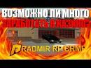 ВОЗМОЖНО ЛИ МНОГО ЗАРАБОТАТЬ В КАЗИНО ПРОВЕРИМ RADMIR RP CRMP 74
