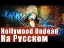 Hollywood Undead Apologize Cover На Русском by Точка Z NIGHTCORE Перевод By XROMOV