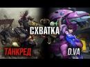 Wh40k vs overwatch Схватка Танкред против дива дивы танкреда Warhammer40k 40000 40 000 40k sayyeap