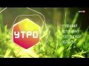Группа Купажъ в гостях программы УТРО телеканала Дон 24 29 сентября 2017