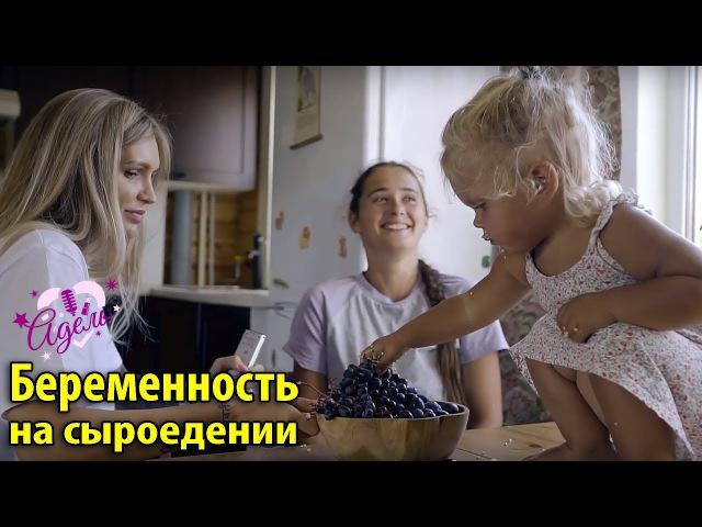 Беременность на сыродении 🚼 Дети сыроеды 🇺🇸 Тренировки на сыроедении