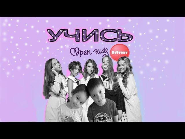 Open Kids - ВНУТРИ (ДЕТСКАЯ ВЕРСИЯ) DiStory - Учись